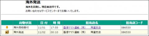 nexus5-yamato